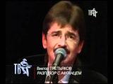 Виктор Третьяков - Под гитару для души... (1 часть)