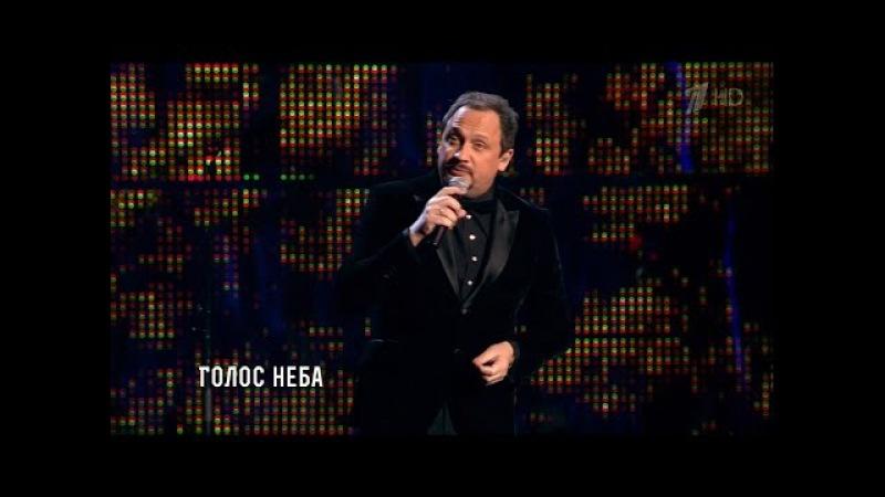 Стас Михайлов Голос неба Сольный концерт Джокер HD