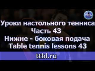 Уроки настольного тенниса.Часть 43.  Нижне - боковая подача  Table tennis lessons 43