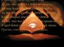 Молитва Лара Фабиан