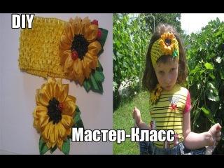 Канзаши МК Подсолнухи Канзаши. DIY How to make sunflowers, kanzashi?
