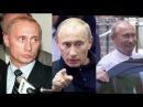 Россию уничтожают двойники Путина