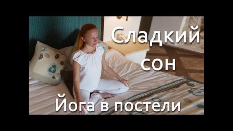 Йога в постели | Вечерний комплекс Сладкий сон | Йога для начинающих