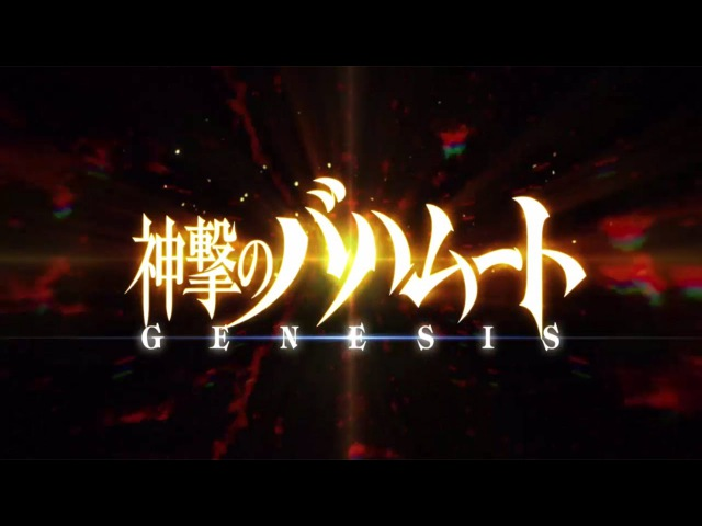 期間限定 アニメ「神撃のバハムート GENESIS」オープニング映像<主題 27468