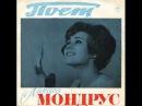 Лариса Мондрус - Неужели это мне одной - 1965