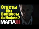 Mafia 3 - Ответы на вопросы из Мафии 2 [Mafia 3 связанна с Mafia 2]