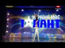"""Украина мае талант- 5""  Duo Flame(Пламя Любви)"