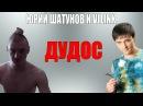 Юрий Шатунов и Vjlink - Дудос ( песня )