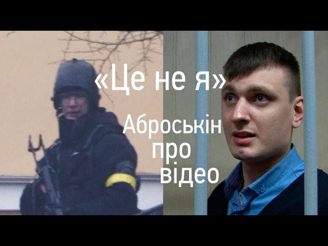 пазлыткпвещдок Беркутівець Аброськін прокоментував відео з розстрілів