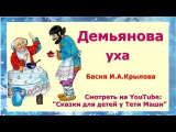 Басня Крылова Демьянова уха. Сказки для детей читает Тетя Маша