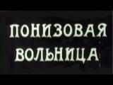 Понизовая вольница (Стенька Разин) - первый русский фильм (1908)