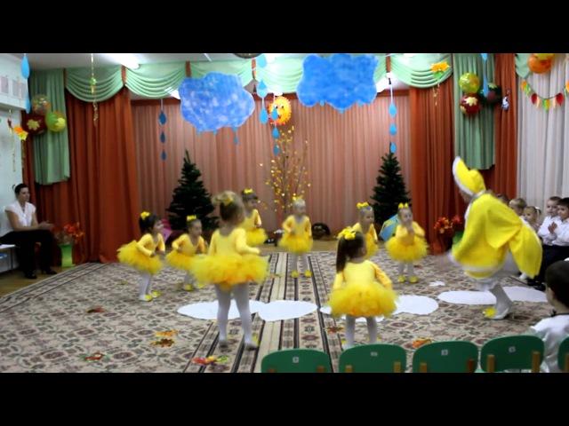 танец цыплят 2 я младшая