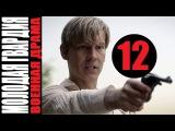 Молодая гвардия 12 серия (2015) Фильм смотреть онлайн