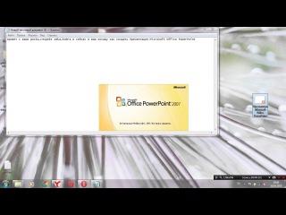как создать Презентация Microsoft Office PowerPoint