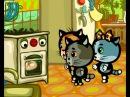 Мультики: Три котёнка - Невидимка-газ
