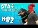 GTA 5 Online Смешные моменты перевод 82 - Шокеры, Танцы, Грузовые самолеты