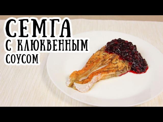 Семга в духовке с клюквенным соусом CookBook Рецепты