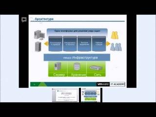 Введение в виртуализацию. Обзор технологий VMware.