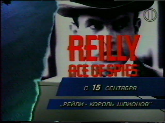 Рейли - король шпионов (ОРТ, 7.09.1995) Анонс