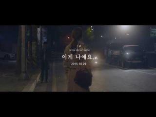 [2015.10.29 Release] 신승훈 - 이게 나예요 (teaser)