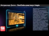 10 научно технических прорывов 2013 года   Интересные факты   Copy 2