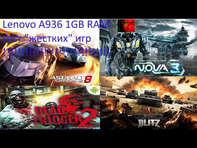 Lenovo A936 1GB RAM тестирование жестких игр СЛАБО или НЕТ