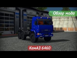 [ETS2 v1.16.2s] Обзор мода КамАЗ 6460