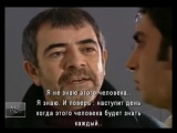Долина Волков - 2 серия с рус. суб 2003 Sinegraf - ALHD 720