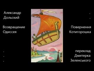 Александр Дольский - Возвращение Одиссея - (+ текст попытки перевода)