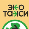 Экотакси & Раздельный сбор отходов в Челябинске.