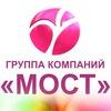 "Группа компаний ""МОСТ"" г. Воронеж"