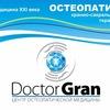 DoctorGran: центр остеопатической медицины.