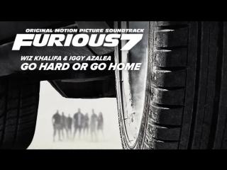 Wiz Khali _ Iggy Azalea  Go Hard or Go Home Furious 7 Soundtrack/Уиз Хали _ Игги Азалия  идти тяжело или иди домой Форсаж 7