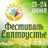 """Фестиваль """"Солнцестояния в СВЯТОУСТЬЕ"""""""
