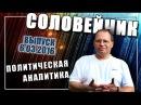 Буржуазное общество против интересов женщин Соловейчик вып 6 03 2016