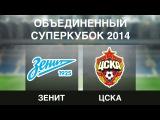 Объединенный суперкубок-2014 по футболу. Зенит - ЦСКА