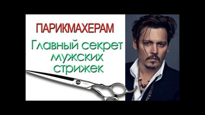 Мужская стрижка Контрольная прядь Уроки парикмахера Артем Любимов