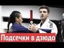 Это каратэ 1 Подсечки в дзюдо. Джимми Размадзе. This is Karate 1: Judo Sweeps by Georgy Razmadze