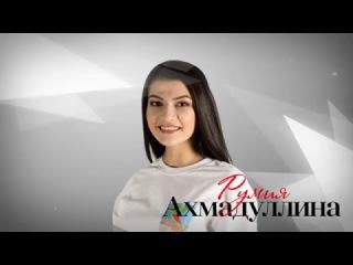 Мисс студенчество 2015. Румия Ахмадуллина