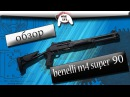 Warface обзор - benelli m4 super 90 (One lvl)