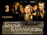 Братья Карамазовы 3 серия 1 сезон 2009 Сериал