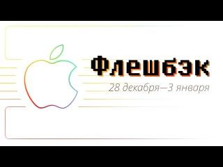 [Флешбэк] Сэр Айв, Apple Computer Inc., Sandy Bridge и