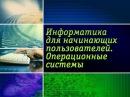 Информатика. Операционные системы. Урок 8. Операционная система Linux