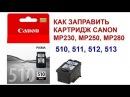 Как заправить картридж Canon 510, 511 (mp230, mp250, mp280)
