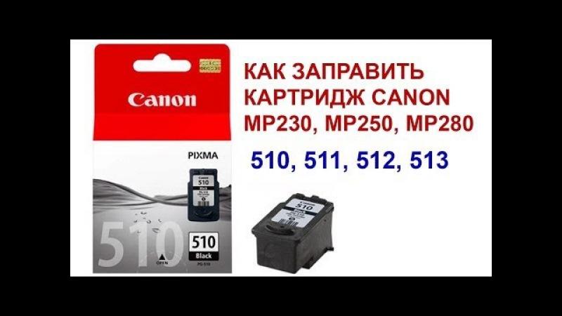 Чем заправить картридж canon 510 в домашних условиях 781