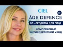 Âge defence - экспертный подход к красоте