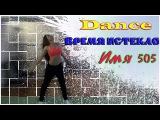 Dance №5 Легкий танец на песню Время и стекло - Имя 505 /Настасья Lex
