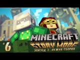 Minecraft: Story Mode - |Ep. 2: Нужна сборка| - Эпичная битва #6