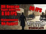 Assassin's Creed: Syndicate - PC 60 FPS [В AC Syndicate не будет ограничения ФПС]