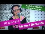 Марина Девятова - Не для тебя